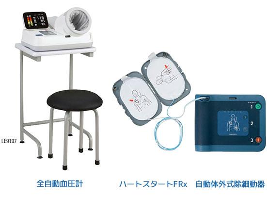 高度管理医療機器販売 全自動血圧計 ハートスタートFRx 自動体外式除細動器